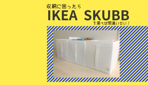 収納に困るものには【IKEA】SKUBBボックスが便利!