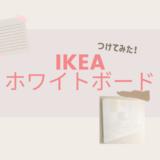 【付け方&口コミ有り】IKEAのホワイトボードをつけてみた!