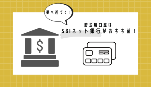 貯金用口座開設は【住信SBIネット銀行】がおすすめな理由3つ