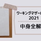 全てのママにおすすめ!【ワーキングマザーの手帳2021】中身全解剖
