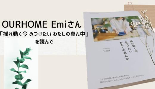 OURHOME Emiさんの【新刊】「揺れ動く今 みつけたい わたしの真ん中」を読んで