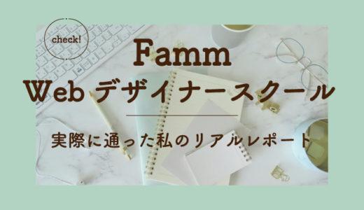 【Famm ママ専用Webスクール】を受講した私のリアルレポート